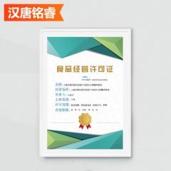 食品经营许可证 (涉及定型包装食品类) 汉唐铭睿 天津 电商领域 C2C
