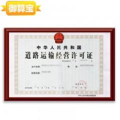 广州道路运输许可证 御算宝