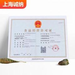 食品经营许可证 (涉及定型包装食品类)上海诚纳 上海 电商领域 C2C