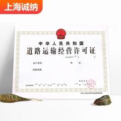 上海道路运输许可证 上海诚纳