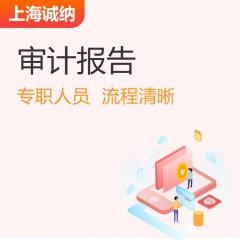 上海审计报告 年审报告 税审报告 上海诚纳