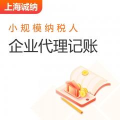 上海代理记账 小规模纳税人企业代理记账 年度代理记账 上海诚纳