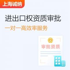 上海进出口权许可证 进出口权资质审批 上海诚纳 上海 电商领域 跨境电商