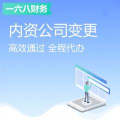 重庆内资公司变更 营业执照变更/股东变更/地址变更/注册资金变更 法人变更/名称变更/经营范围变更 一六八财务