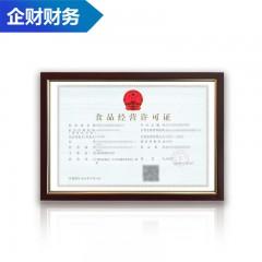 食品经营许可证 (涉及定型包装食品类) 企财财务 南京 电商领域 C2C