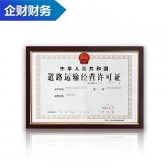 南京道路运输许可证 企财财务