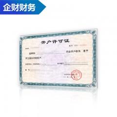 南京银行开户 开立基本账户 企财财务
