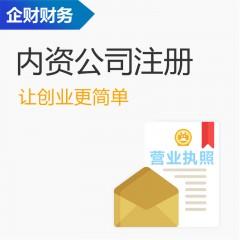 南京内资公司注册 营业执照办理 内资有限公司注册 企财财务