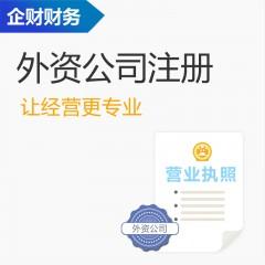 南京外资公司注册 营业执照办理 外资公司注册 企财财务