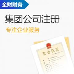 南京集团公司注册 营业执照办理 集团公司注册 企财财务