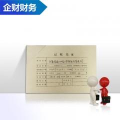 小规模纳税人企业代理记账 年度代理记账 南京代理记账 企财财税
