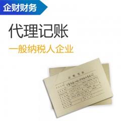 南京代理记账 一般纳税人企业代理记账 年度代理记账 企财财务