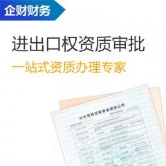南京进出口许可证 进出口权资质审批 企财财务 南京 电商领域 跨境电商