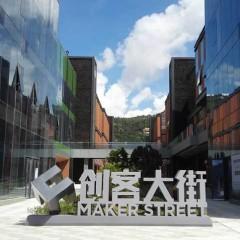 晋江创客大街