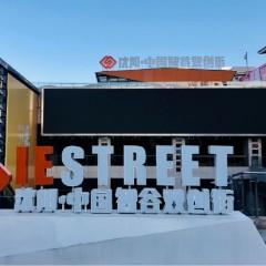 沈阳·中国智谷双创街