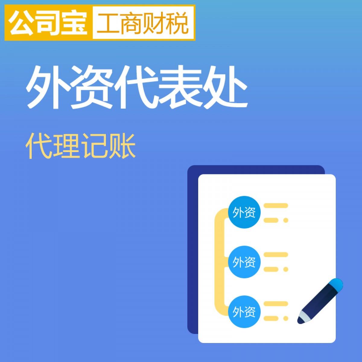 外資代表處代理記賬 年度代理記賬 北京代理記賬 公司寶工商財稅