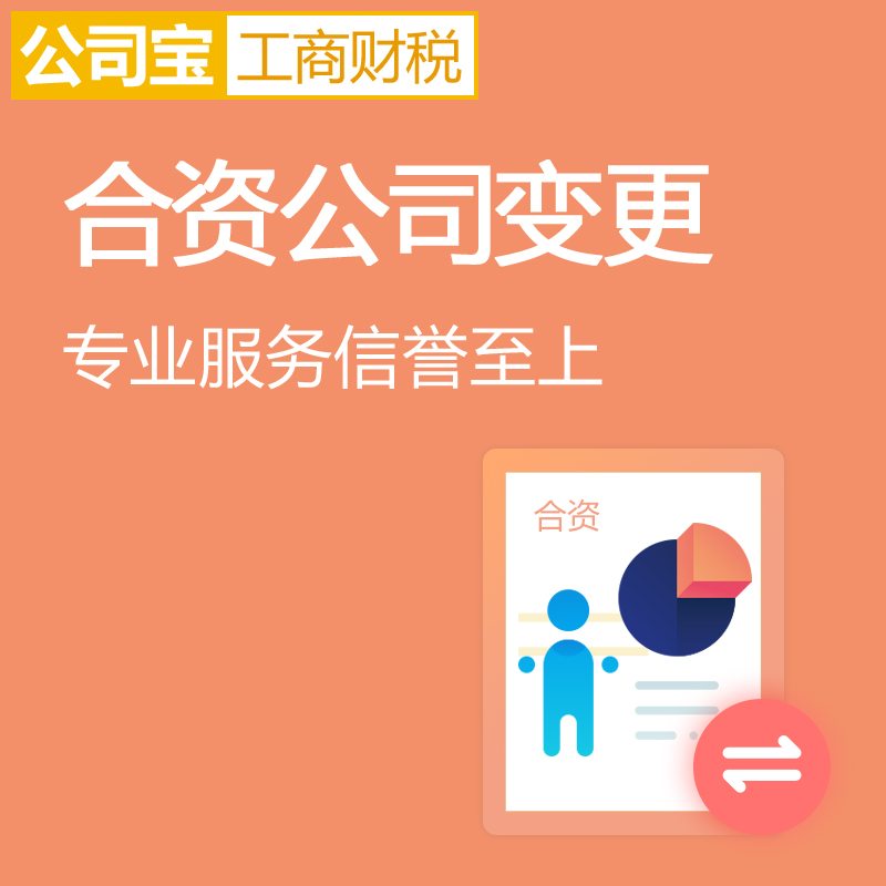 公司宝工商财税 北京合资公司变更 法人变更/名称变更/经营范围变更/股东变更等