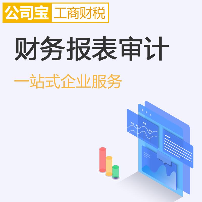 北京审计报告 财务报表审计 公司宝工商财税