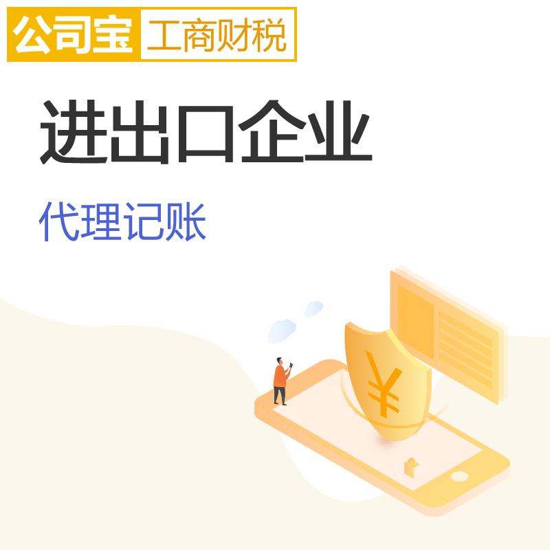进出口企业代理记账 月/季度/半年/年代理记账 北京代理记账 公司宝工商财税