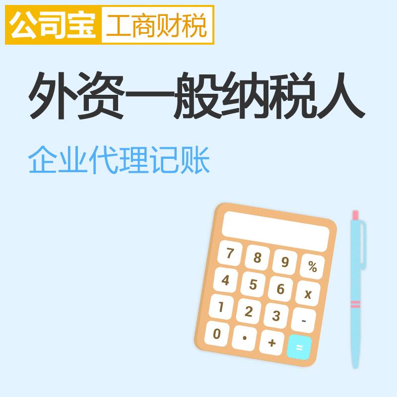 外资一般纳税人企业代理记账 月/季度/半年/年代理记账 北京代理记账 公司宝工商财税
