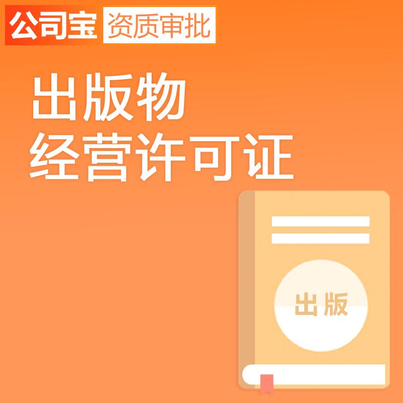 出版物經營許可證(圖書、零售、期刊) 公司寶資質審批 全國