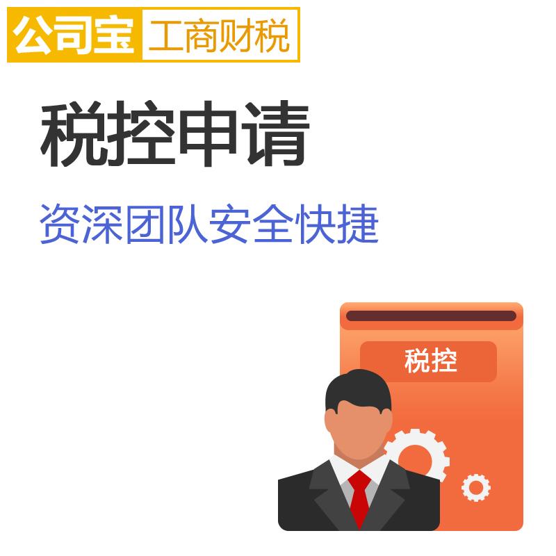 税控申请 北京税控申请  公司宝工商财税