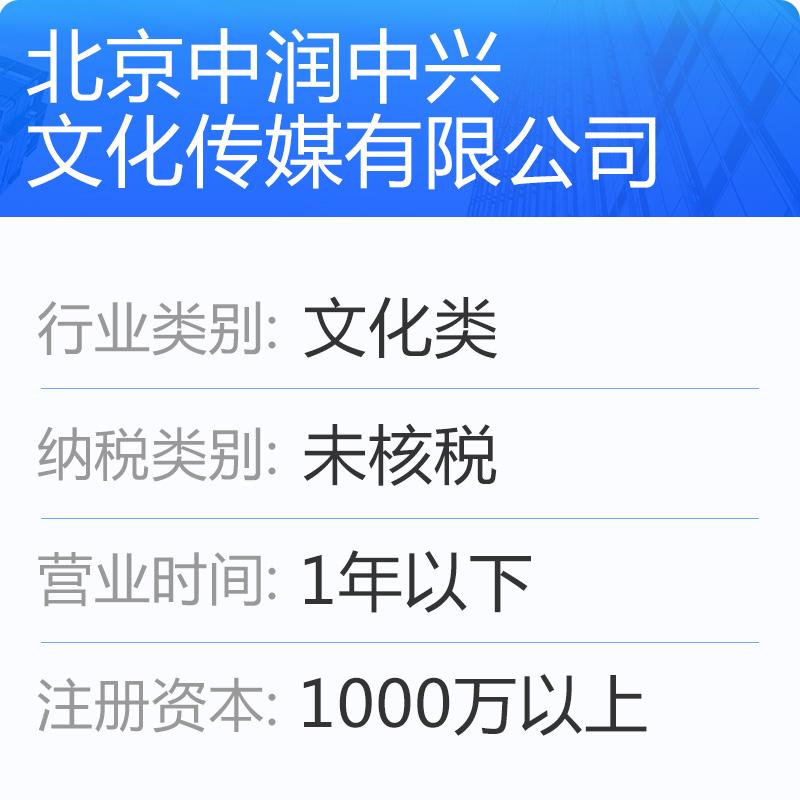 公司宝股转中心 北京中润中兴文化传媒有限公司