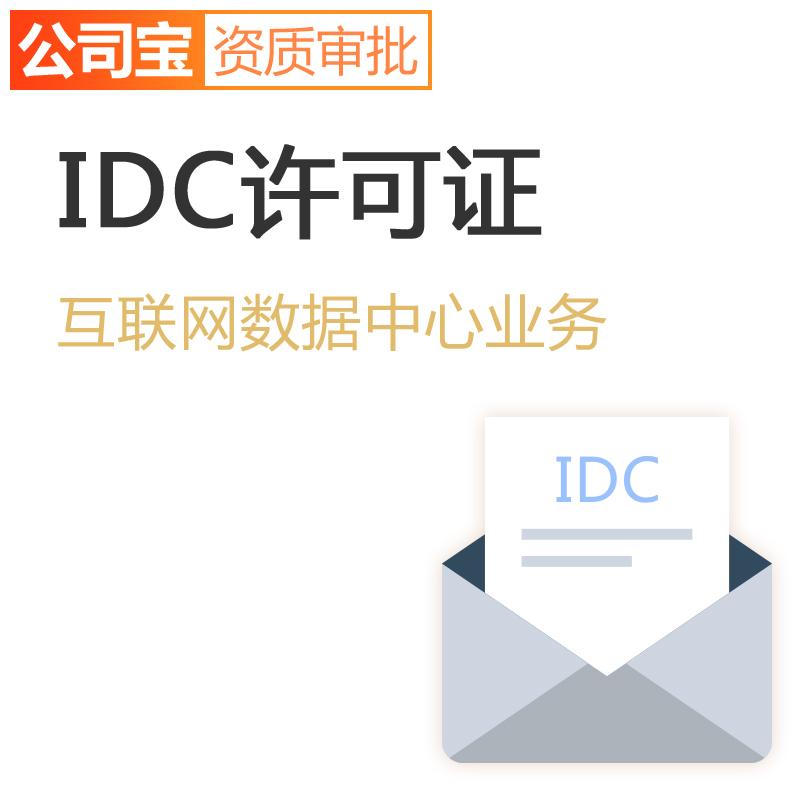 公司宝资质审批 全国 互联网数据中心业务(IDC)许可证