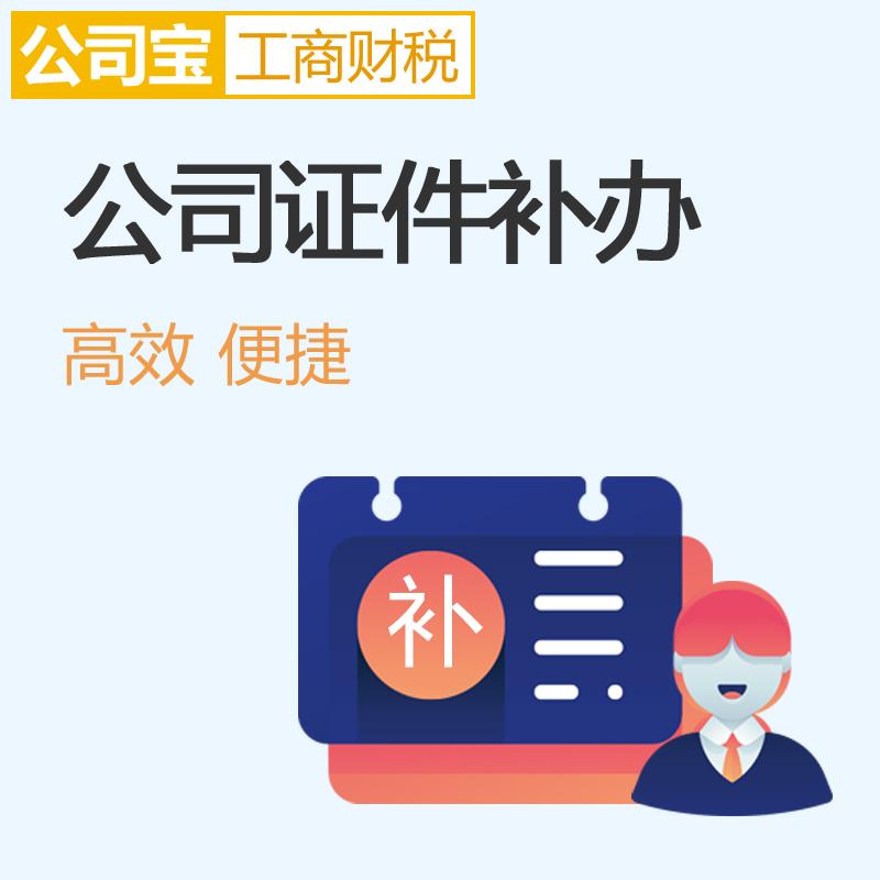 北京公司注册证件补办 公司宝工商财税