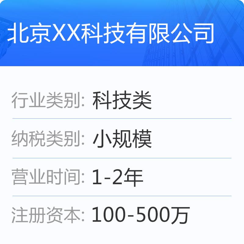 北京科技有限公司转让 科技公司带ICP证转让 公司宝股转中心