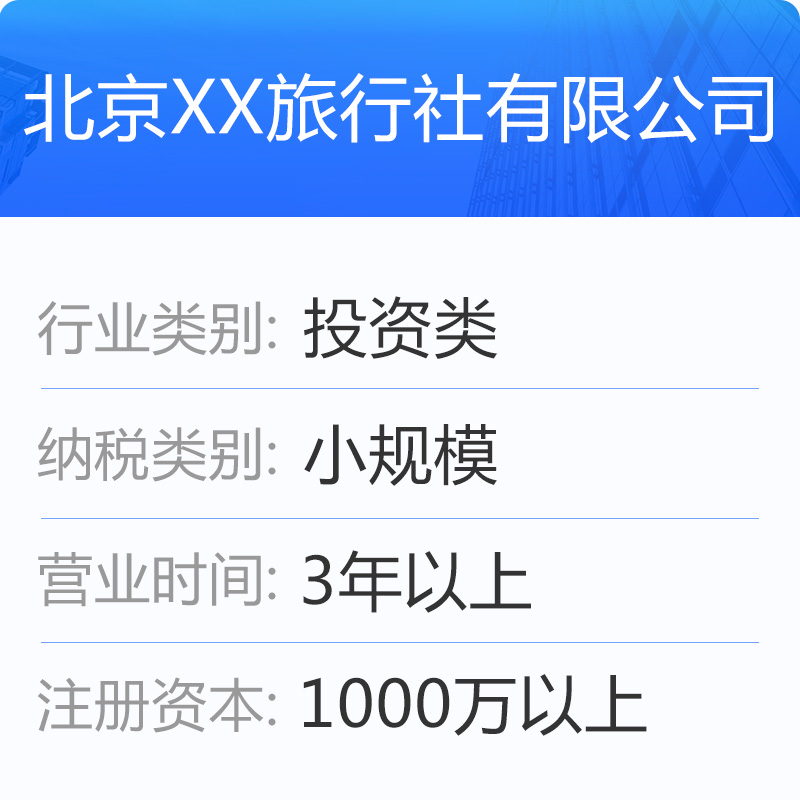 北京旅行社有限公司转让 稀缺资源旅行社公司转让 公司宝股转中心