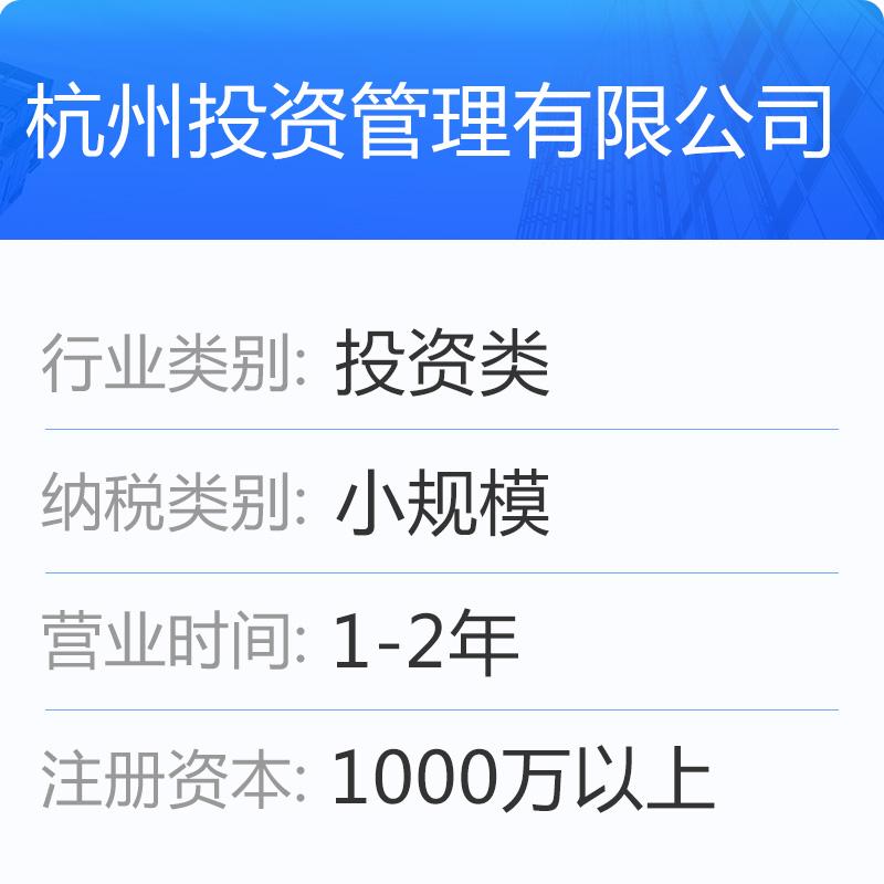 杭州投资管理有限公司转让 杭州的投资管理公司带ICP资质 公司宝股转中心