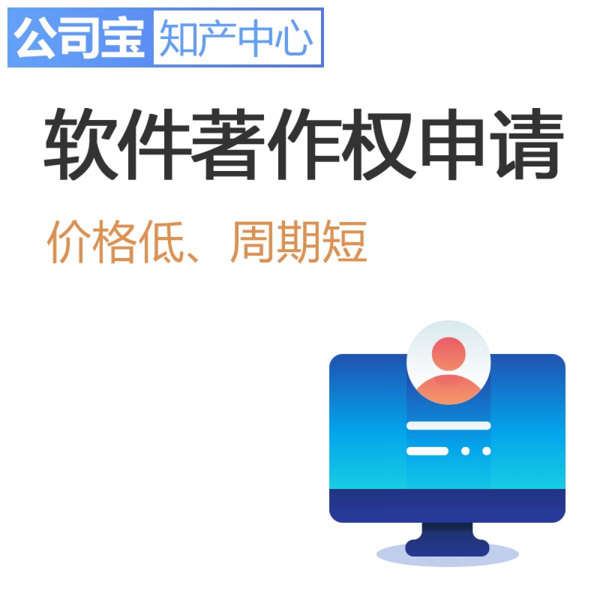 軟件著作權申請 網站/APP/源代碼/游戲等軟件著作權登記 公司寶知產中心 大陸地區