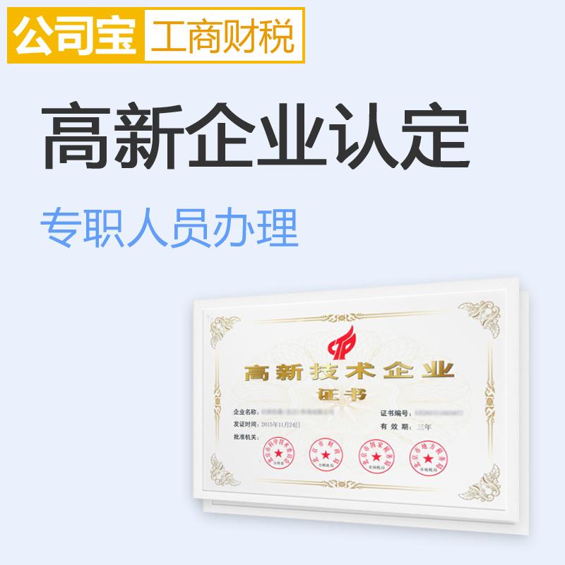 國家高新技術企業認定 稅負下降40% 國家政策支持 公司寶工商財稅 北京