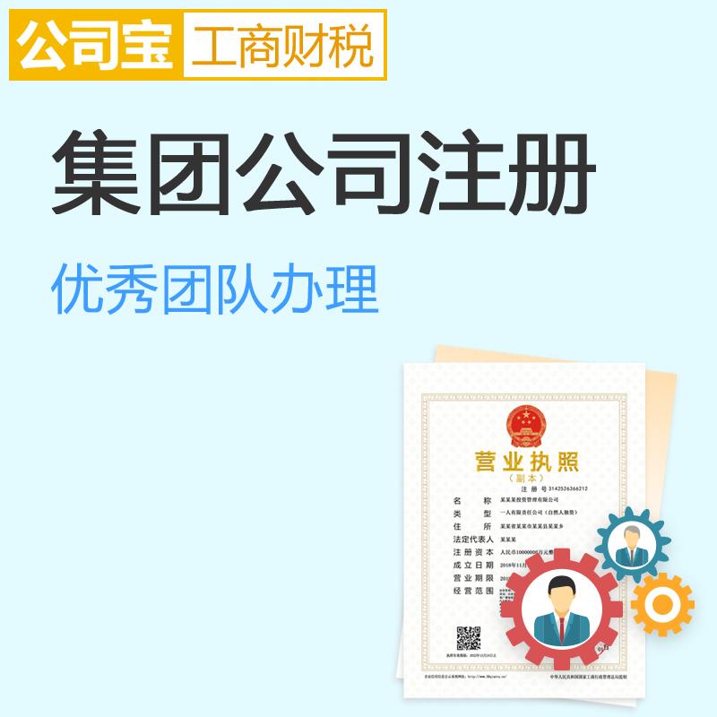 集团公司注册 集团公司设立 北京公司注册 营业执照办理  公司宝工商财税