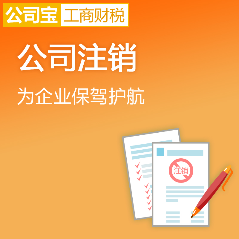 北京内资公司注销 银行注销/税务注销/执照注销/税控注销 公司宝工商财税