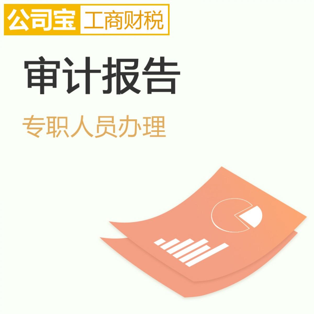 审计报告 年审报告 税审报告 公司宝工商财税 北京