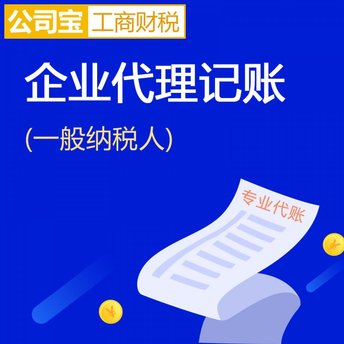 代理記賬 一般納稅人企業代理記賬 月/季度/半年/年代理記賬 公司寶工商財稅 北京