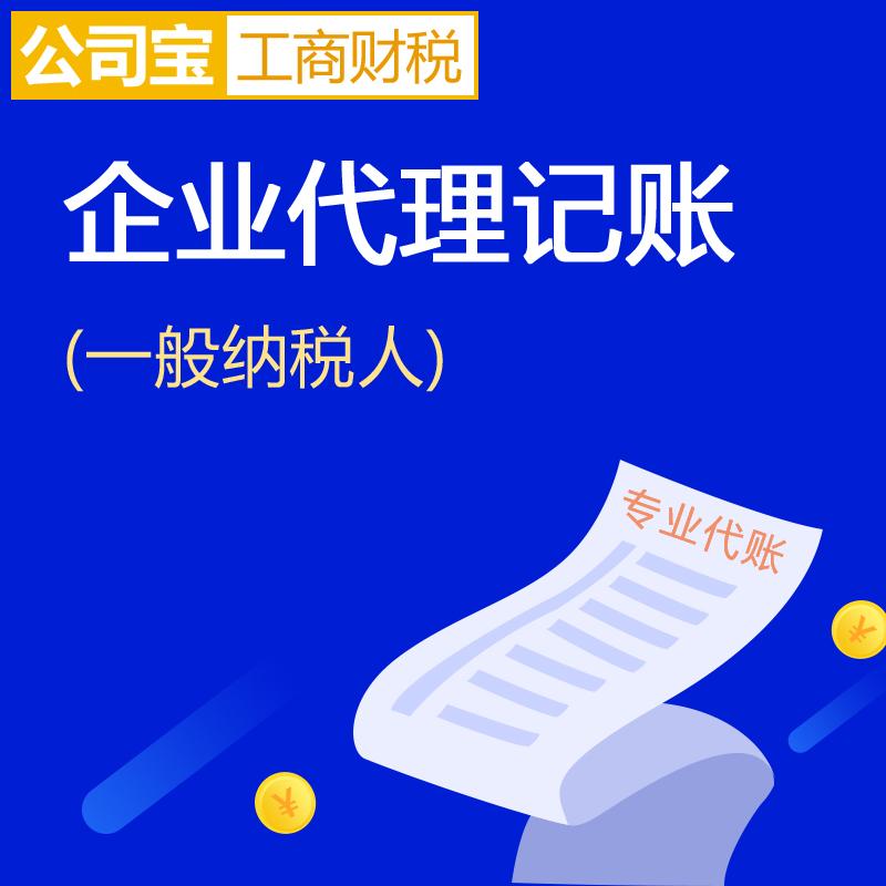 代理记账 一般纳税人企业代理记账 月/季度/半年/年代理记账 公司宝工商财税 北京