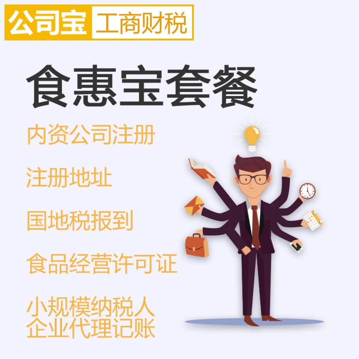 北京食惠宝套餐  内资公司注册+注册地址+国地税报到+小规模纳税人企业代理记账+食品经营许可证
