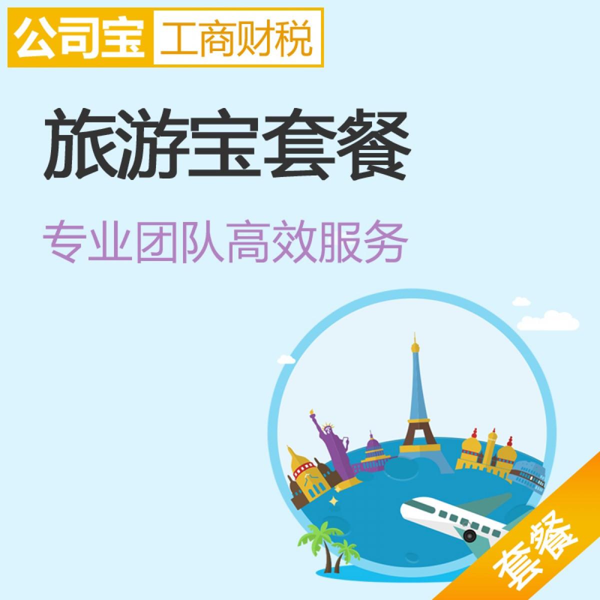 北京旅游宝套餐  内资公司注册+注册地址+国地税报到+小规模纳税人企业代理记账+旅行社经营许可证