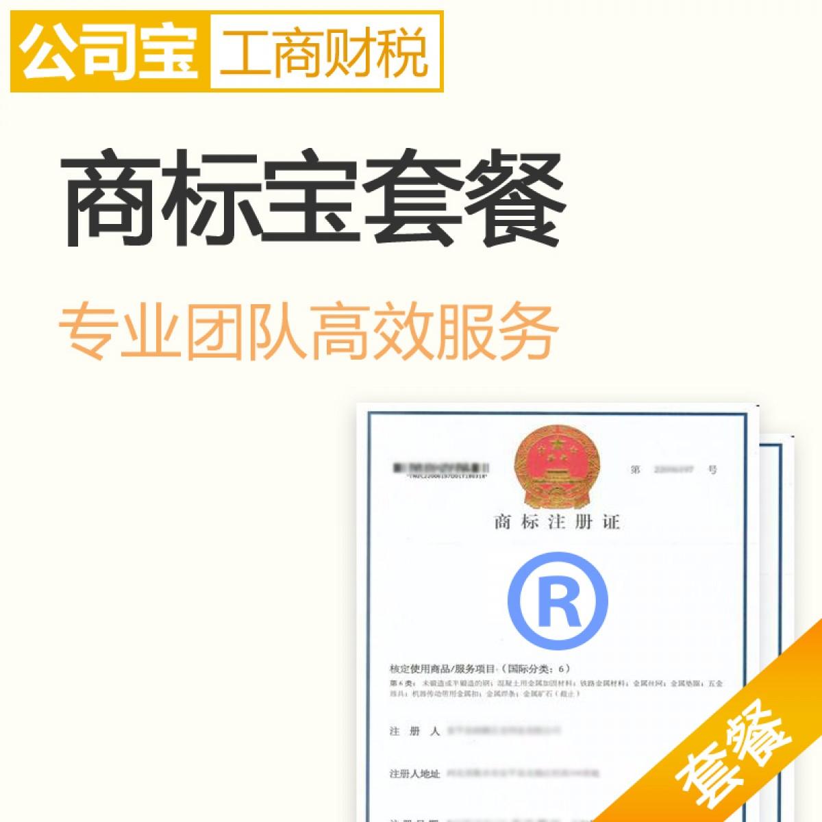 商标宝套餐  商标注册+作品著作权 公司宝知产中心 大陆地区