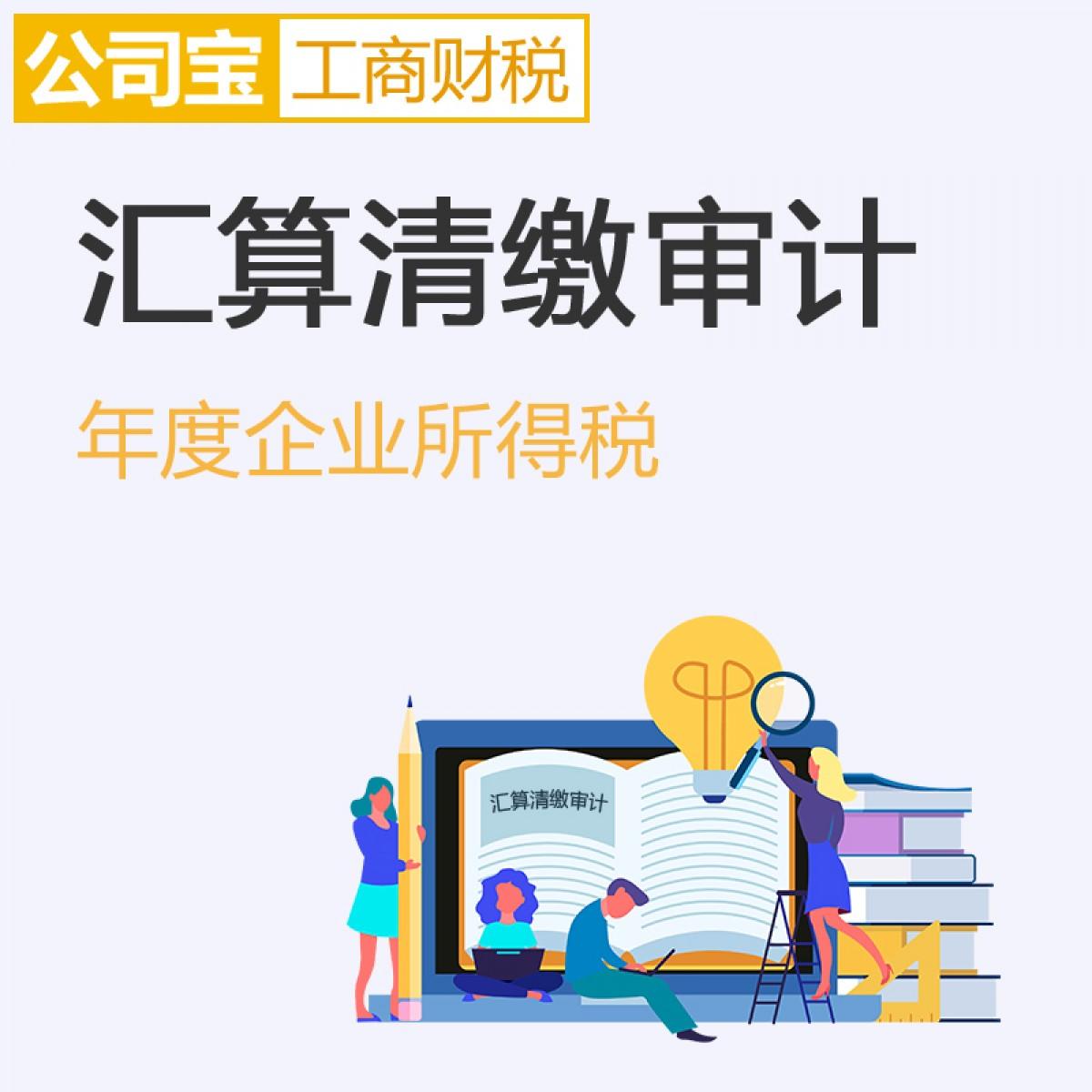 北京年度企业所得税汇算清缴审计 公司宝工商财税