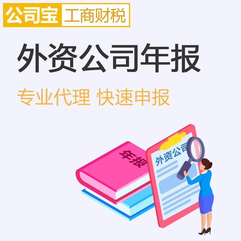 公司宝工商财税 北京 外资公司年报
