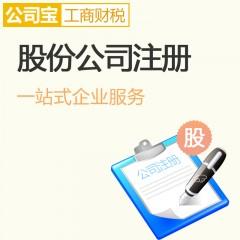 北京股份有限公司注冊 營業執照辦理 北京公司注冊  公司寶工商財稅
