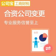 北京合资公司变更 法人变更/名称变更/经营范围变更/股东变更等 公司宝工商财税