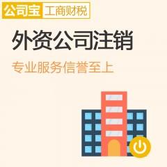 北京外资公司注销 公司宝工商财税