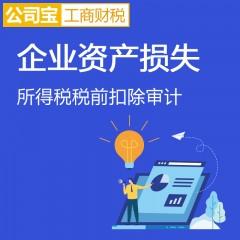 北京审计报告 企业资产损失所得税税前扣除审计 公司宝工商财税