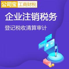 企业注销税务登记税收清算审计 北京审计报告 公司宝工商财税