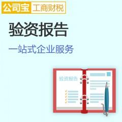 公司宝工商财税 北京 验资报告